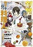 剣聖の称号を持つ料理人 2巻 (マッグガーデンコミックスBeat'sシリーズ)