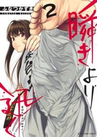 瞬きより迅く!! 2 (ヤングジャンプコミックス)