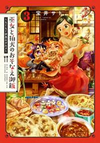 巫女と狛犬のおそなえ御飯~もぐもぐ世界のグルメ~ 3 (BLADEコミックス pixivシリーズ)