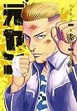 元ヤン 15 (ヤングジャンプコミックス)