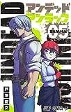 アンデッドアンラック 5 (ジャンプコミックス)