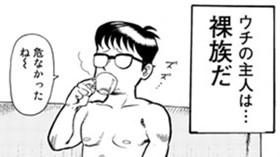 裸のご主人