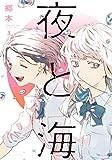 夜と海 3 (芳文社コミックス)
