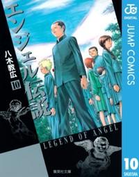 エンジェル伝説 10 (ジャンプコミックス)