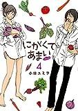 にがくてあまい refrain (4) (ヒーローズコミックス ふらっと)