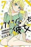 カノジョも彼女(7) (講談社コミックス)