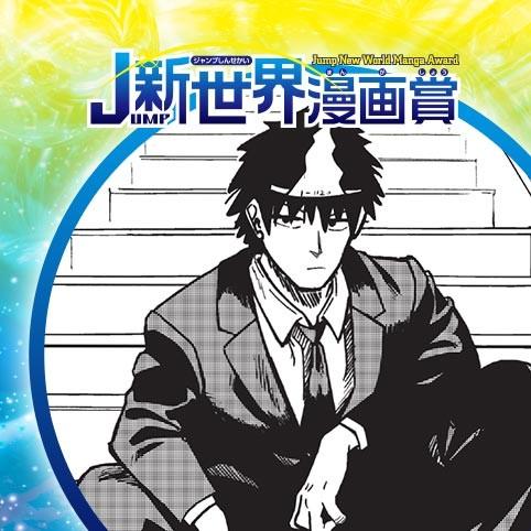 TENGOKU/2021年1月期JUMP新世界漫画賞