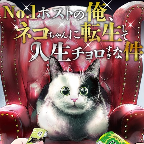 No.1ホストの俺、ネコちゃんに転生して人生チョロすぎな件