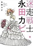 単行本2月18日発売