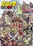 北斗の拳 拳王軍ザコたちの挽歌 2巻 (ゼノンコミックス)