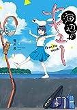 海辺のキュー 1(ヒーローズコミックス)
