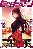 ヒットマン(12) (講談社コミックス)