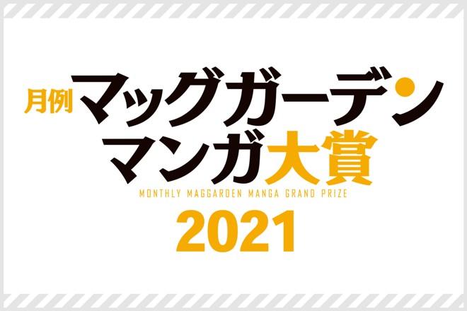 月例マッグガーデンマンガ大賞2021