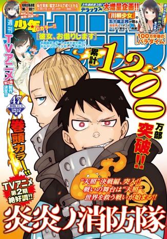 週刊少年マガジン2020年47号