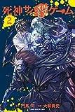 死神サイ殺ゲーム(2) (講談社コミックス)