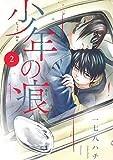 少年の痕 2 (マッグガーデンコミック Beat'sシリーズ)