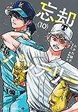 忘却バッテリー 10 (ジャンプコミックス)