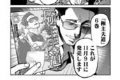 コミックス第6巻発売記念 特別編 のサムネイル