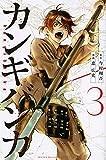 カンギバンカ(3) (講談社コミックス)