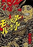 モンスターバンケット(1) (シリウスコミックス)