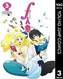 f人魚 3 (ヤングジャンプコミックス)
