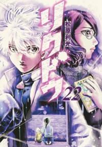 リクドウ 22 (ヤングジャンプコミックス)