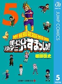 僕のヒーローアカデミア すまっしゅ!! 5 (ジャンプコミックス)