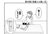 第49話「宿題との戦い②」 のサムネイル