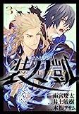 ソードガイ 装刀凱(3) (ヒーローズコミックス)