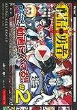 配信勇者 2 (BLADE COMICS)