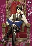 ラブゼミ ~上野教授の恋愛講義~(1) (コミックDAYSコミックス)