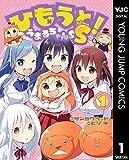 ひもうと!うまるちゃんSS 1 (ヤングジャンプコミックス)