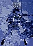 舞台 少女☆歌劇 レヴュースタァライト -The LIVE-#2 Transition 下巻