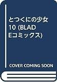 とつくにの少女 10 (BLADEコミックス)