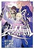 ソードガイ ヱヴォルヴ (4) (ヒーローズコミックス)