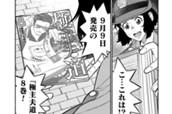 コミックス第8巻発売記念 特別編 のサムネイル