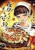 夜凪さんのよなよな餃子 1 (芳文社コミックス)