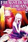 FREAKS FREAK COMPANY(2) (週刊少年マガジンコミックス)