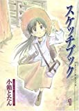 スケッチブック 1 (BLADEコミックス)