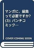 マンガに、編集って必要ですか?(3): バンチコミックス