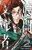 時間の支配者 2 (ジャンプコミックス)
