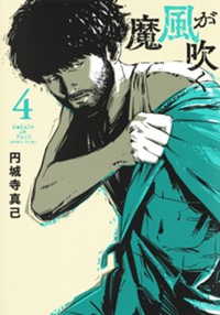 魔風が吹く 4 (ヤングジャンプコミックス)