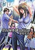 怨み屋本舗 WORST 17 (ヤングジャンプコミックス)
