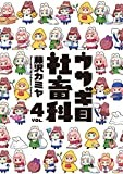 ウサギ目社畜科 4 (ヤングジャンプコミックス)