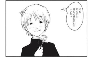 こんな僕にも花がある