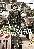 怪獣自衛隊 5巻 (バンチコミックス)