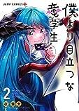 僕より目立つな竜学生 2 (ジャンプコミックス)