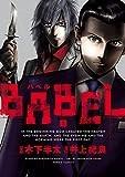 BABEL1(ヒーローズコミックス)
