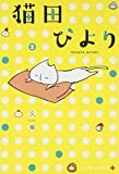 猫田びより 2 (ジャンプコミックス)