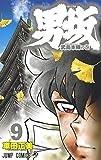 男坂 9 (ジャンプコミックス)